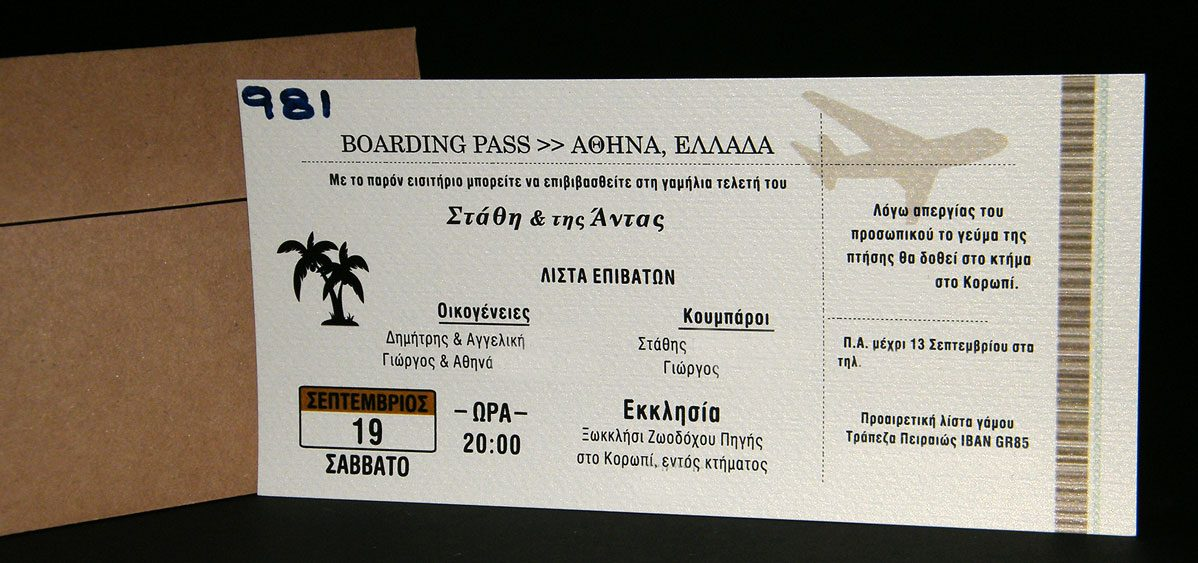 Προσκλητήριο Γάμου Αεροπορικό Εισιτήριο