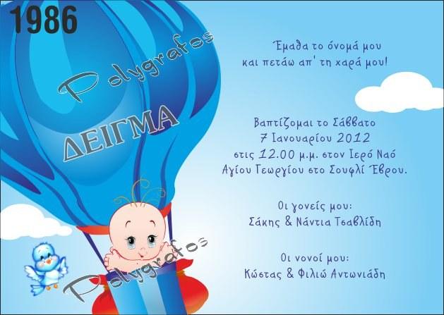 Προσκλητήριο Βάπτισης Αερόστατο