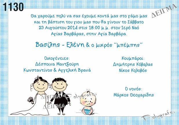 Προσκλητήριο Γαμοβάπτισης cartoon