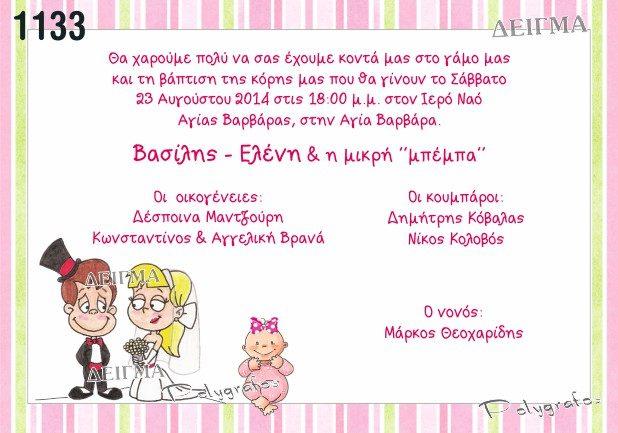 Προσκλητήριο Γαμοβάπτισης κοριτσάκι