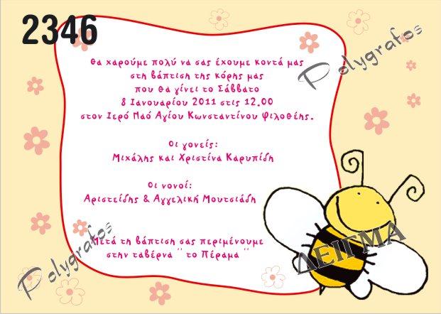 Προσκλητήριο Βάπτισης μέλισσα