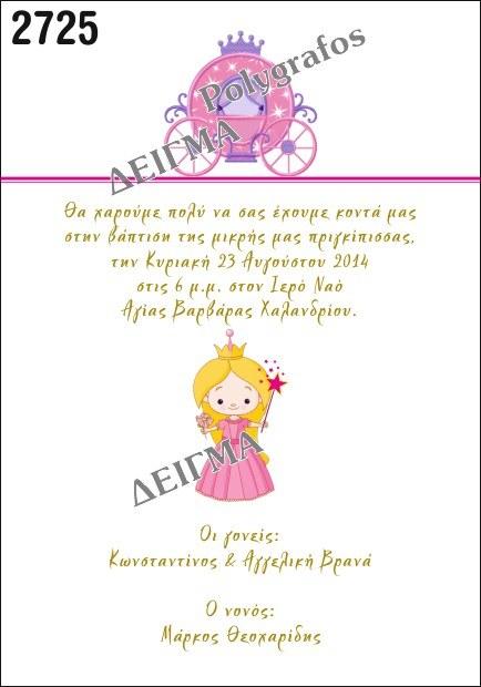Προσκλητήριο πριγκίπισσα άμαξα