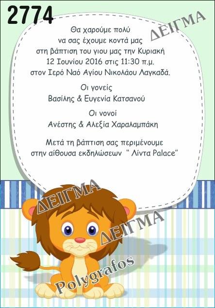 Προσκλητήριο Βάπτισης Λιονταράκι