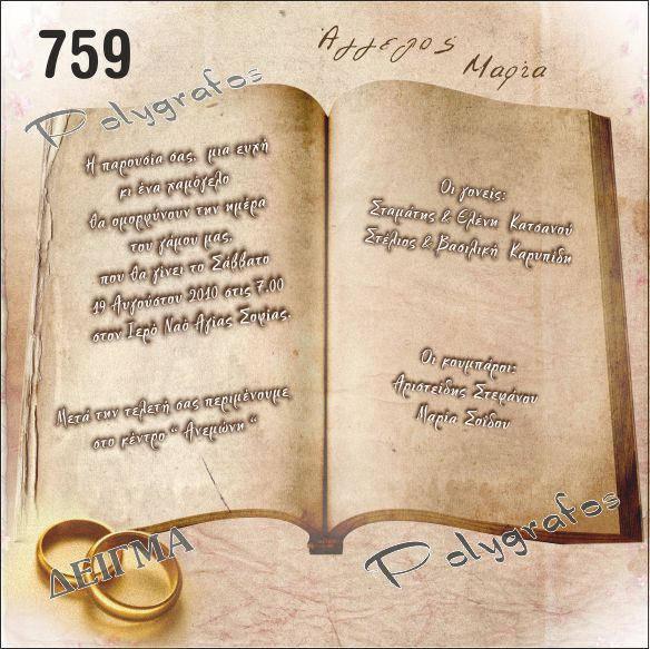 Προσκλητήριο Γάμου Βιβλίο Βέρες