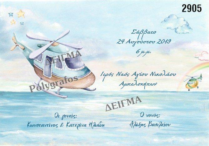 Προσκλητηριο Βαπτισης Ελικόπτερο