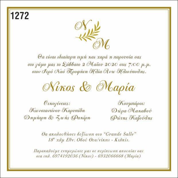 Προσκλητήριο Γάμου Κλαδί