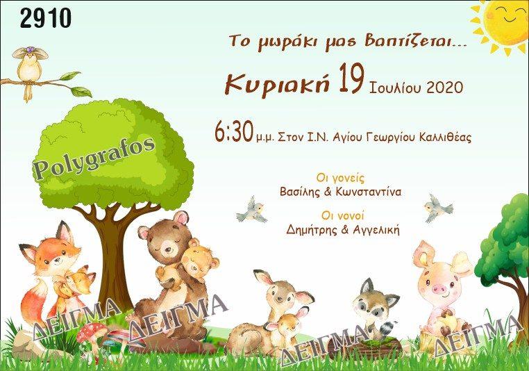 Προσκλητήριο βάπτισης Ζωάκια