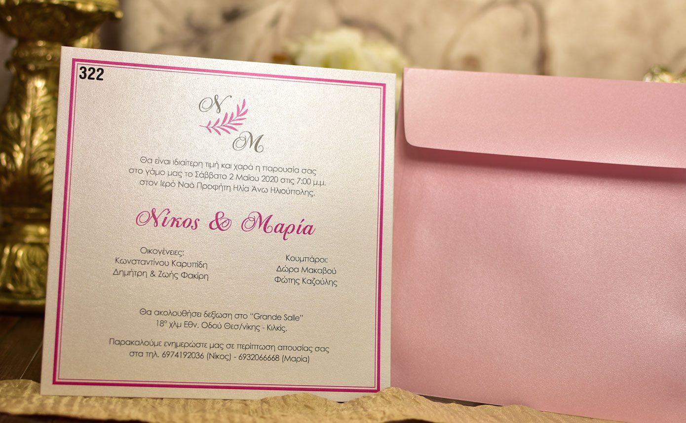 Προσκλητήριο Γάμου Ροζ