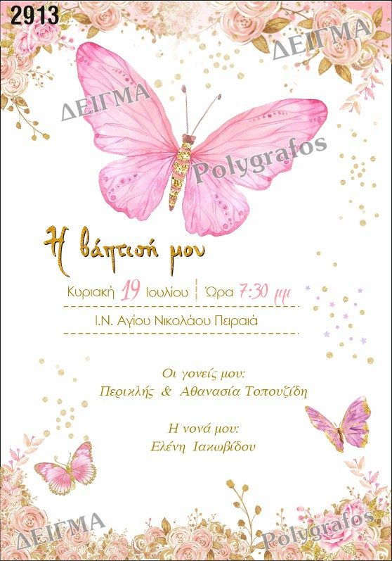 Προσκλητήριο Βάπτισης Πεταλούδα