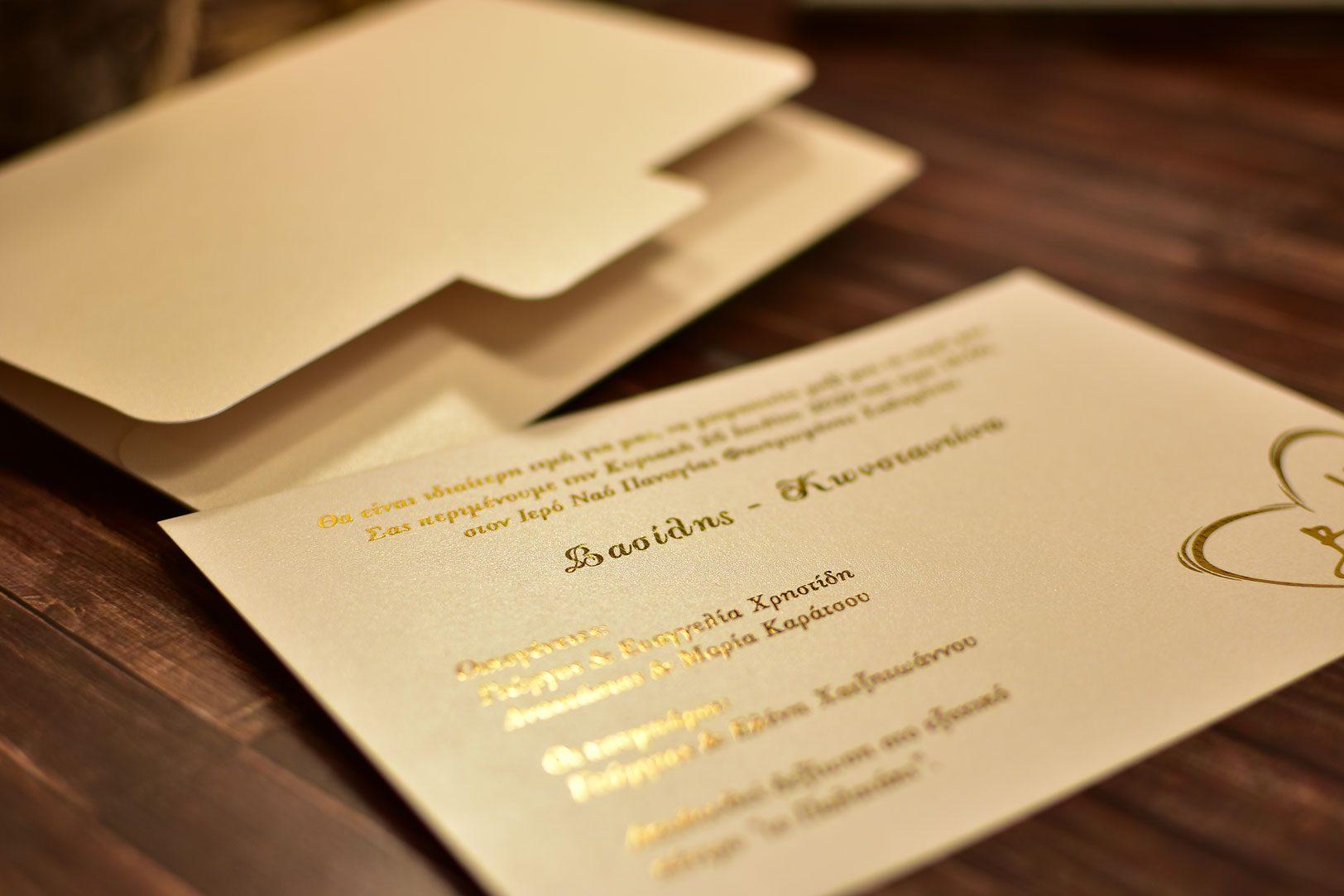 Προσκλητήριο Γάμου Μεταλιζέ