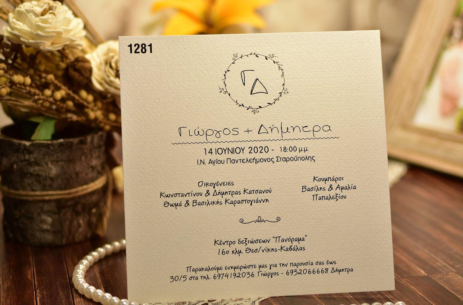 Προσκλητήριο Γάμου Σκίτσο