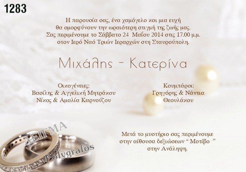 Προσκλητήριο Γάμου Βέρες