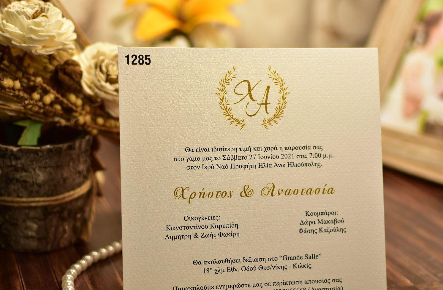Προσκλητήριο Γάμου Στεφάνι