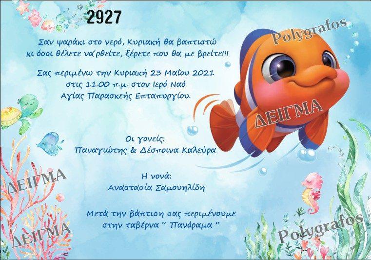 Προσκλητήριο Βάπτισης Ψαράκι