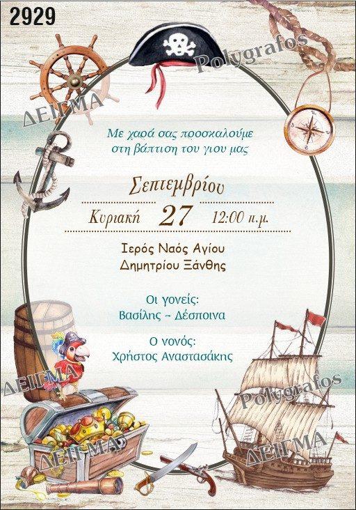 Προσκλητήριο Βάπτισης Πειρατικό