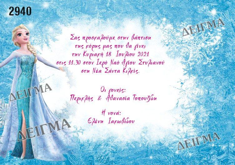 Προσκλητήριο Βάπτισης Frozen