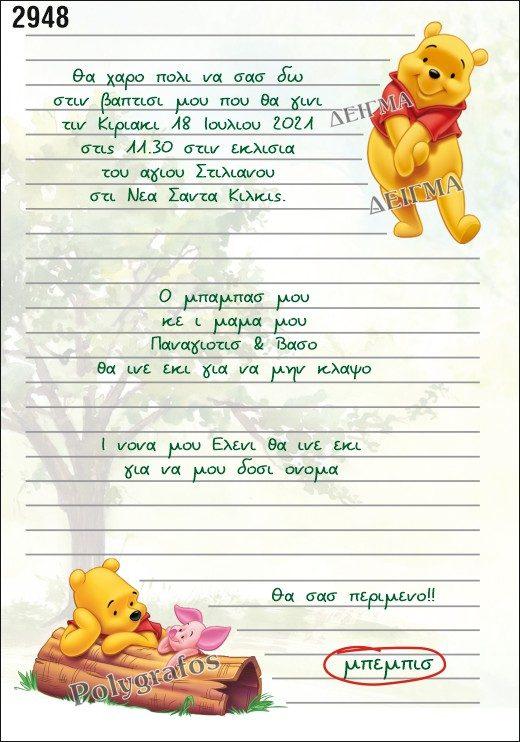 Προσκλητηριο Βαπτισης Winnie