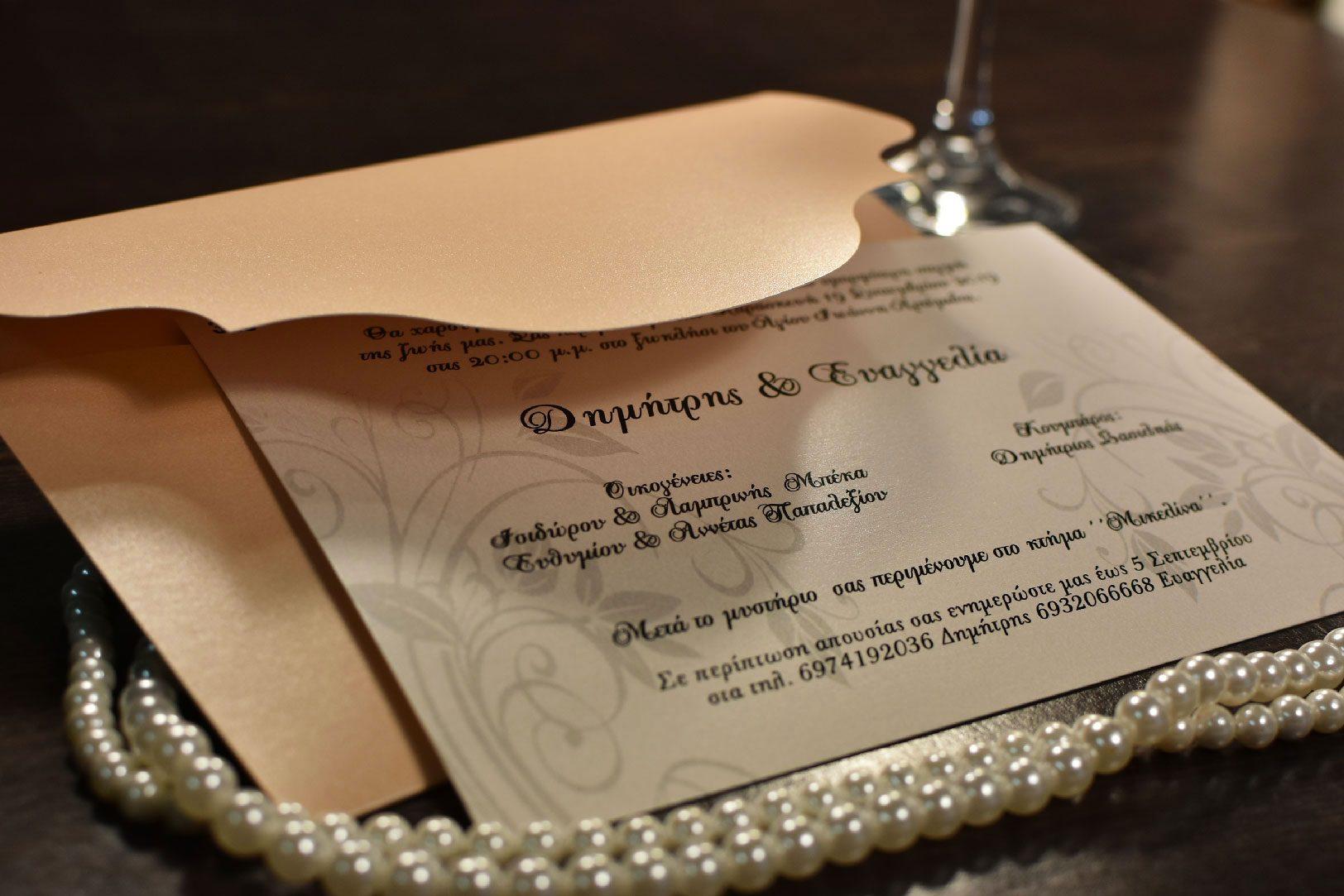 Προσκλητήριο Γάμου Τιμές