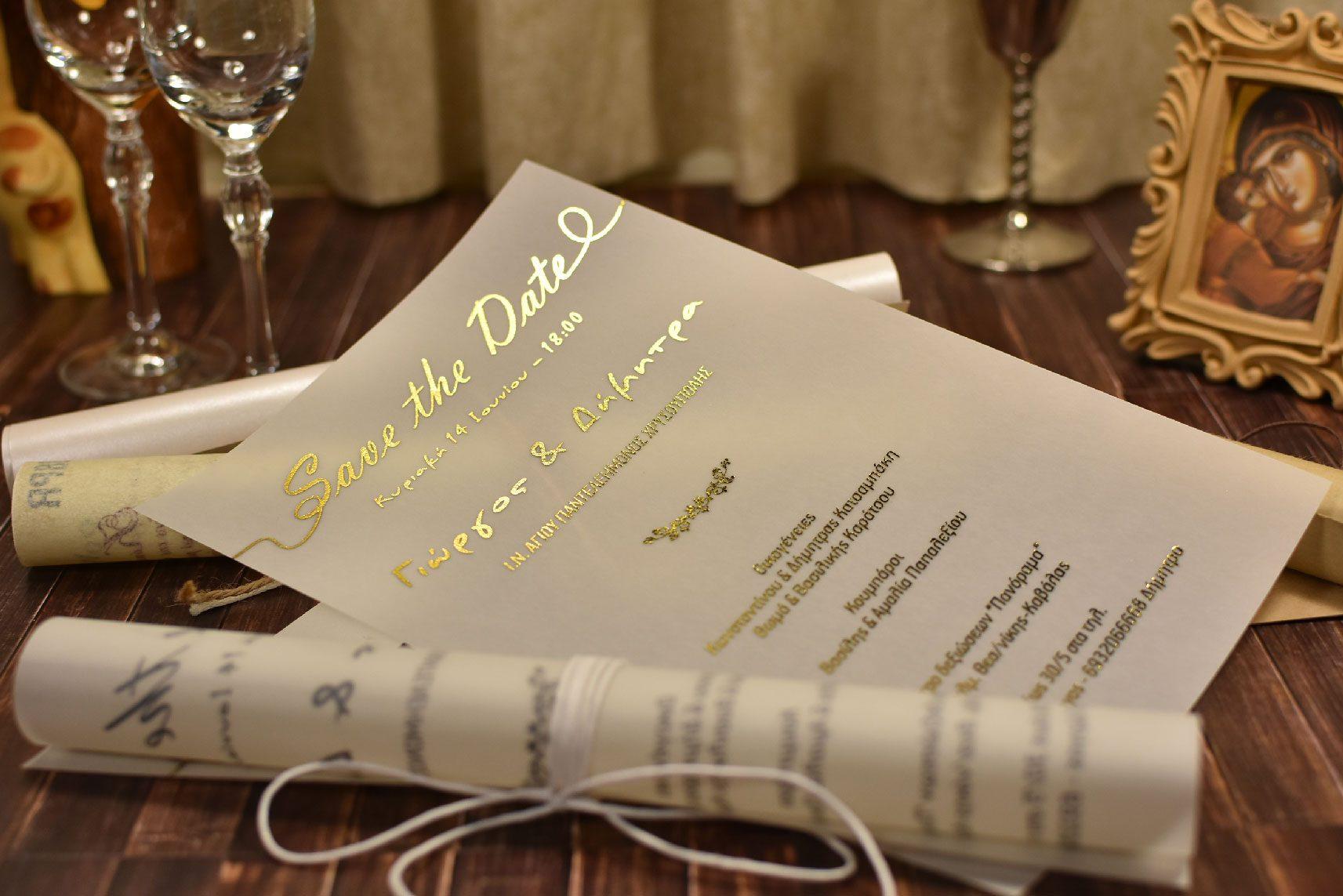 Προσκλητήριο Γάμου Ριζόχαρτο Χρυσοτυπία