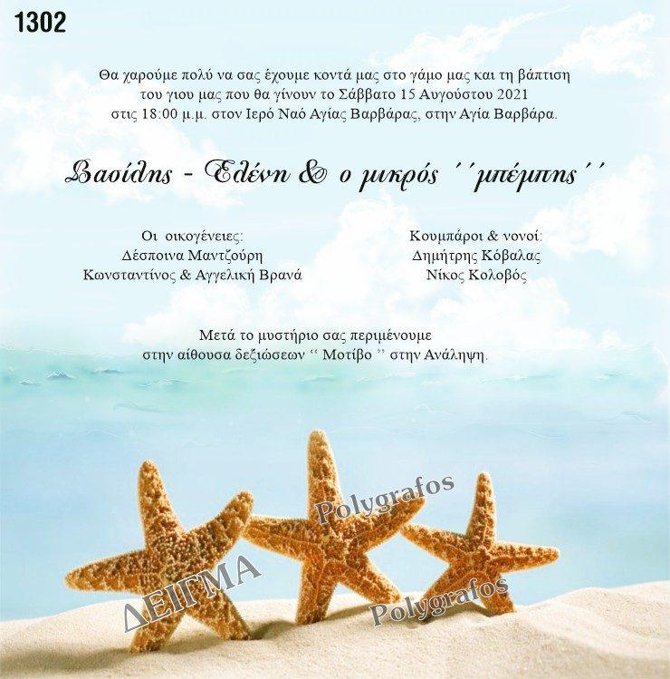 Προσκλητήριο γαμοβάπτισης αστερίες παραλία