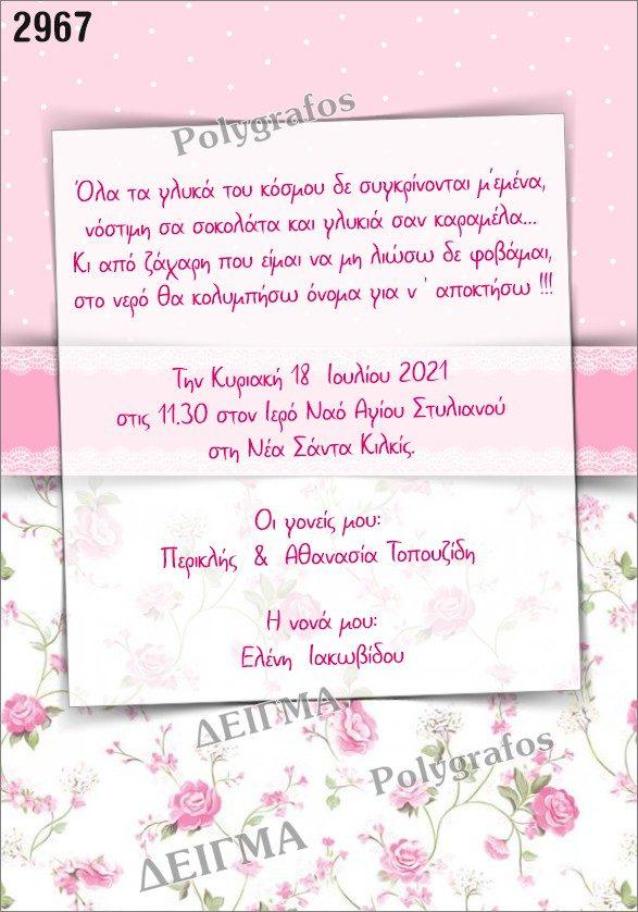 Προσκλητήριο βάπτισης Φλοράλ Λουλούδια