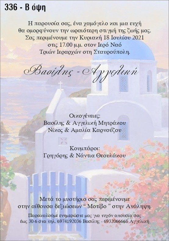 Προσκλητήριο γάμου Εκκλησάκι