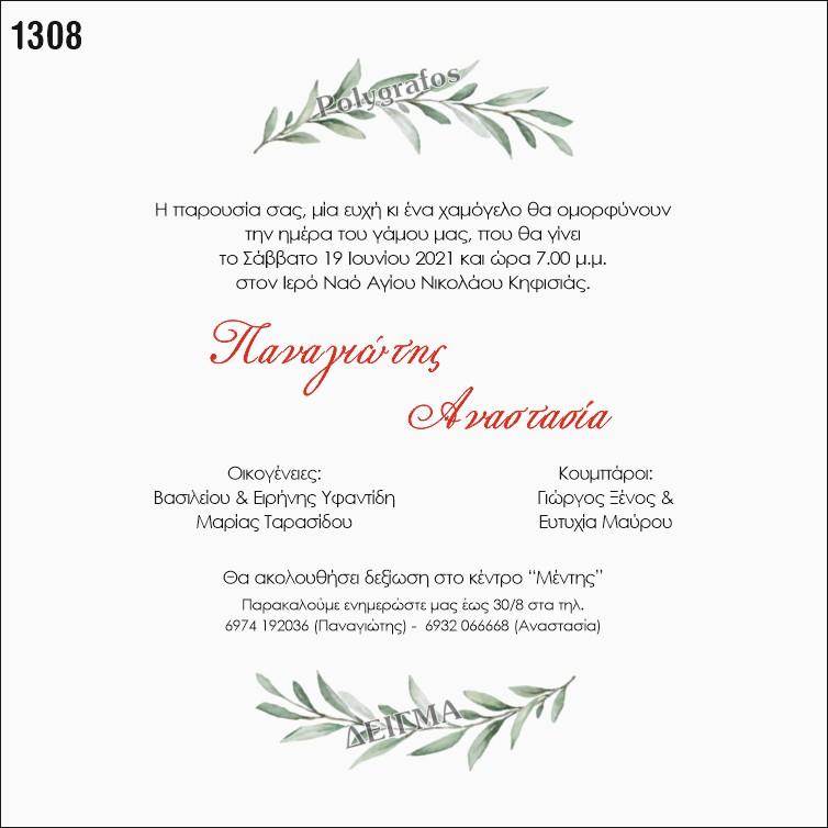 Προσκλητήριο γάμου Ελιά κλαδί