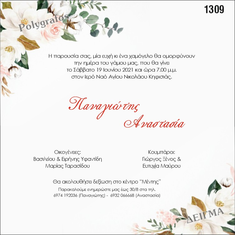 Προσκλητήριο γάμου Λουλούδια Φλοράλ