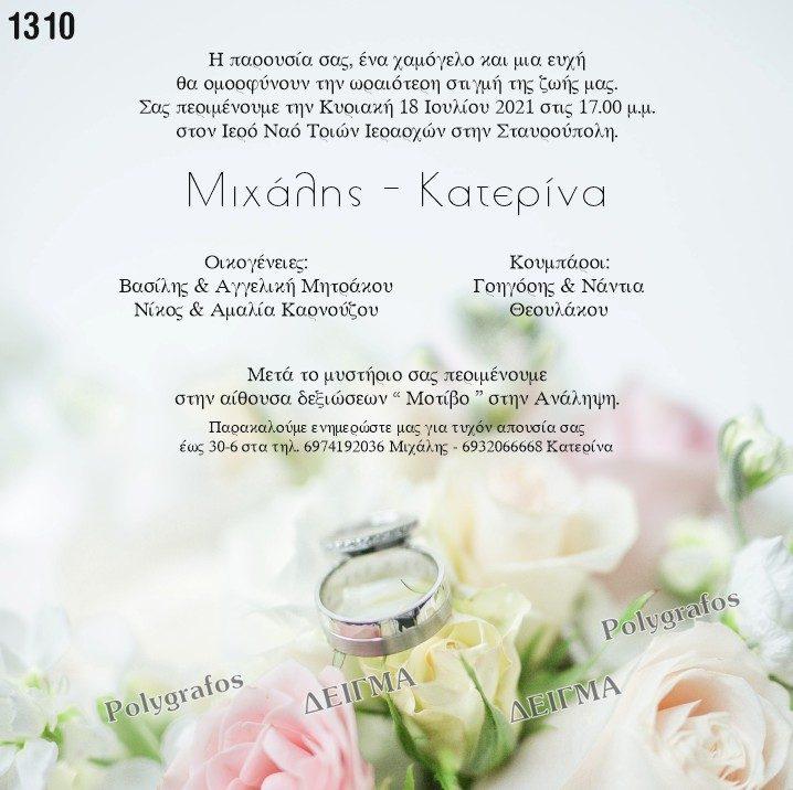 Προσκλητήριο γάμου Φλοράλ Βέρες