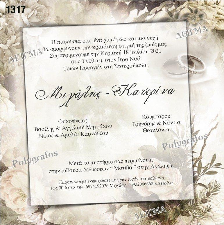 Προσκλητήριο γάμου Βέρες Vintage