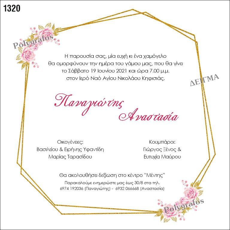 Προσκλητήριο γάμου Γεωμετρικό Σχήμα