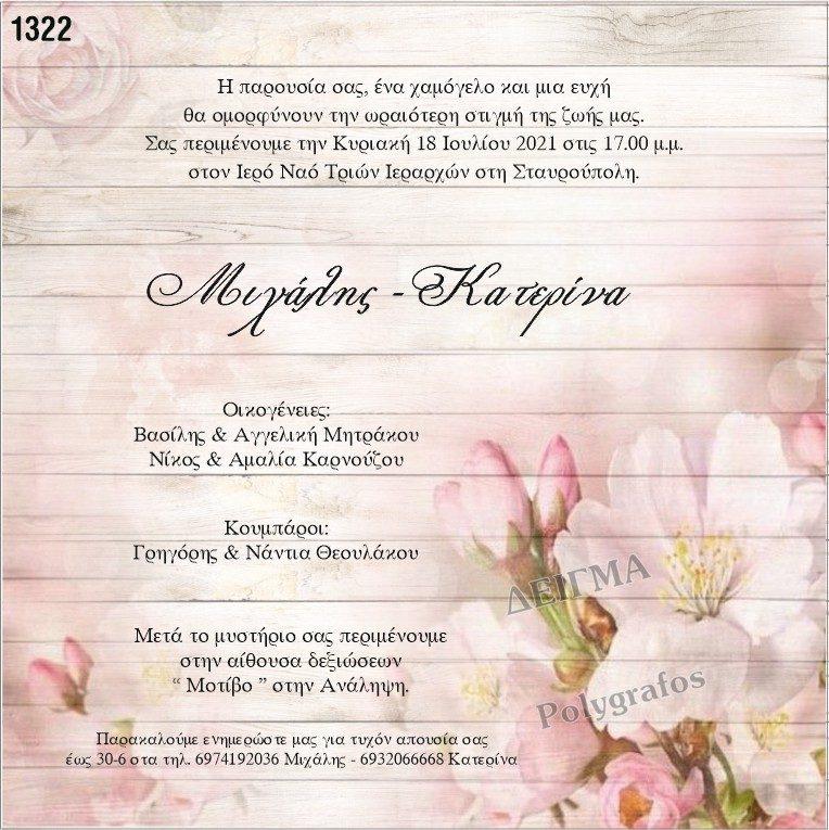 Προσκλητήριο γάμου ρομαντικό
