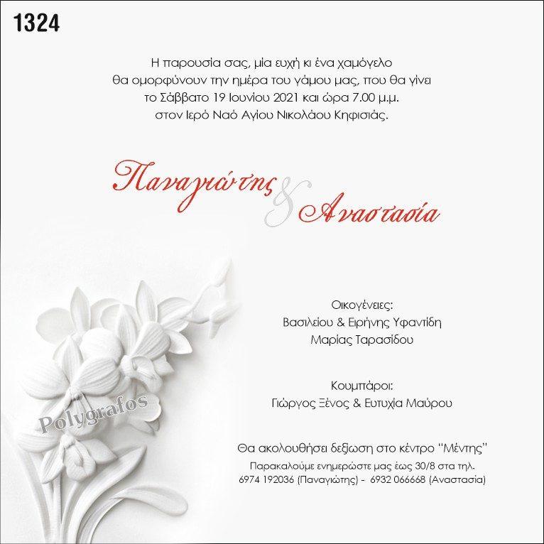 Προσκλητήριο γάμου Μοντέρνο