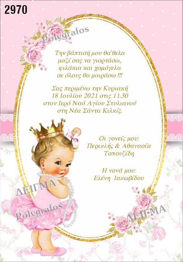 Προσκλητήριο βάπτισης πριγκίπισσα κορώνα