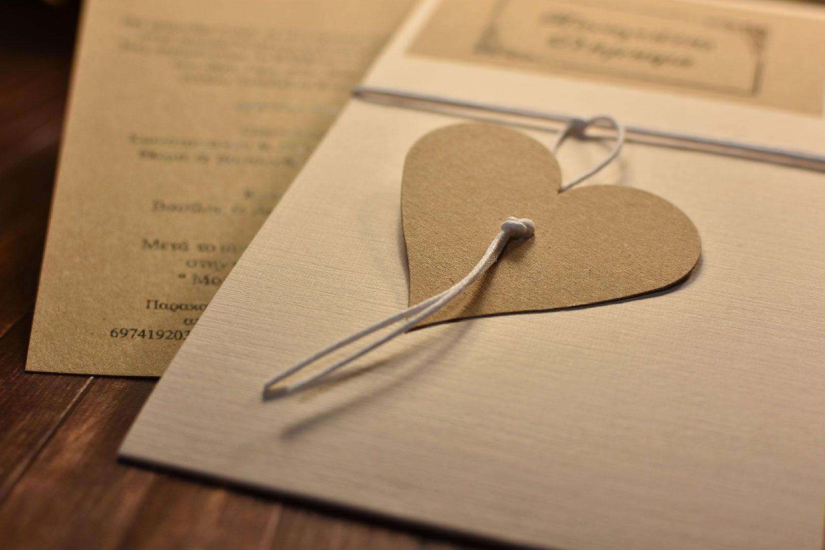 Προσκλητήριο γάμου Vintage Καρδιά