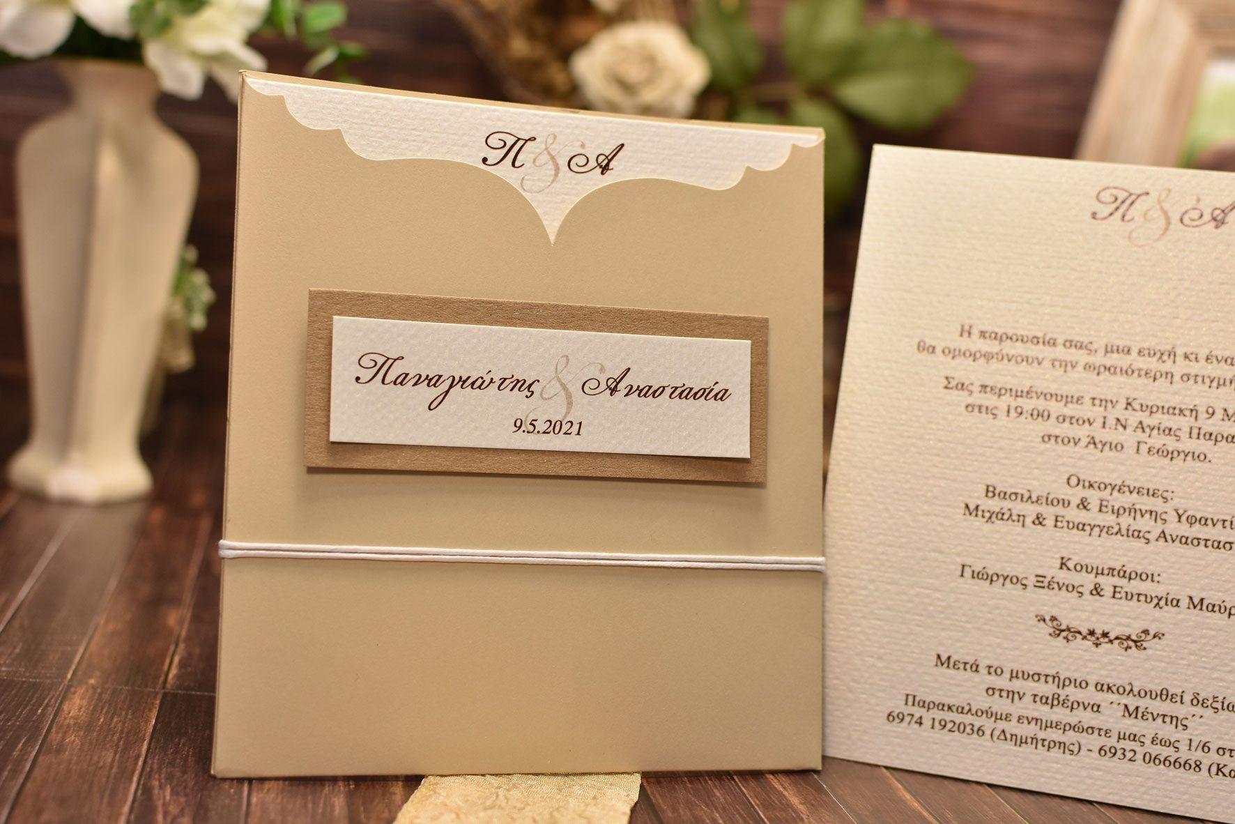 Προσκλητήριο γάμου Vintage Χειροποίητο