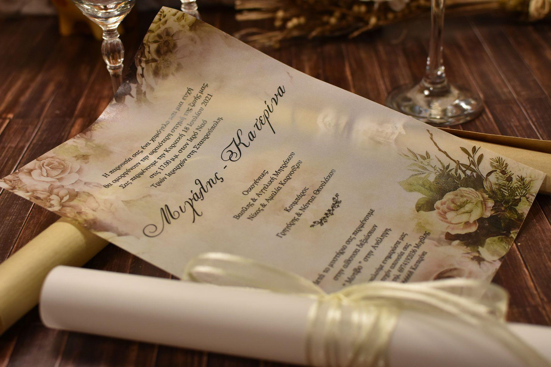 Προσκλητήριο γάμου πάπυρος ριζόχαρτο
