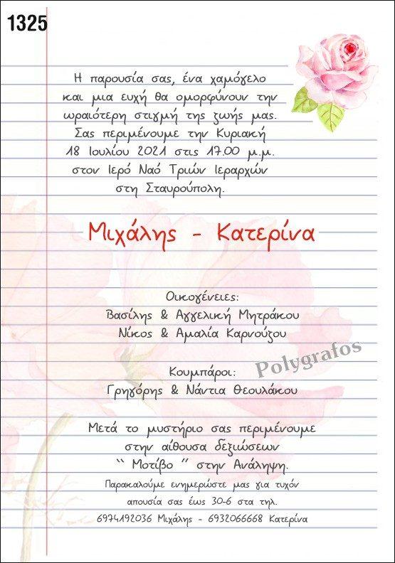 Προσκλητήριο γάμου σελίδα τετραδίου