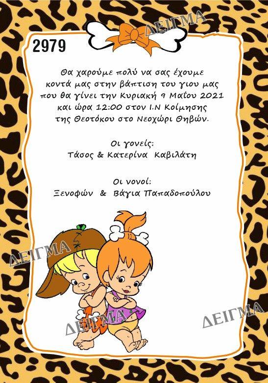 Προσκλητήριο βάπτισης Flintstones