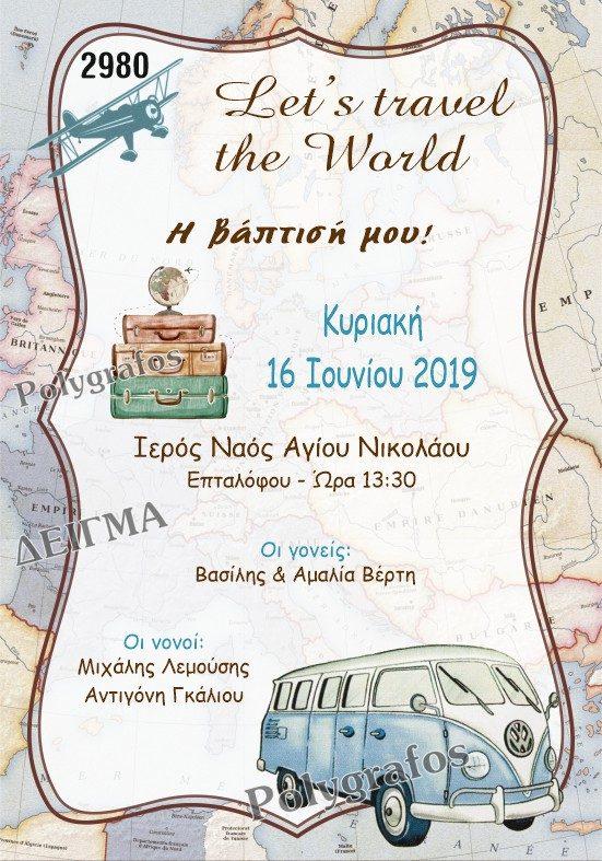 Προσκλητήριο βάπτισης World Travel