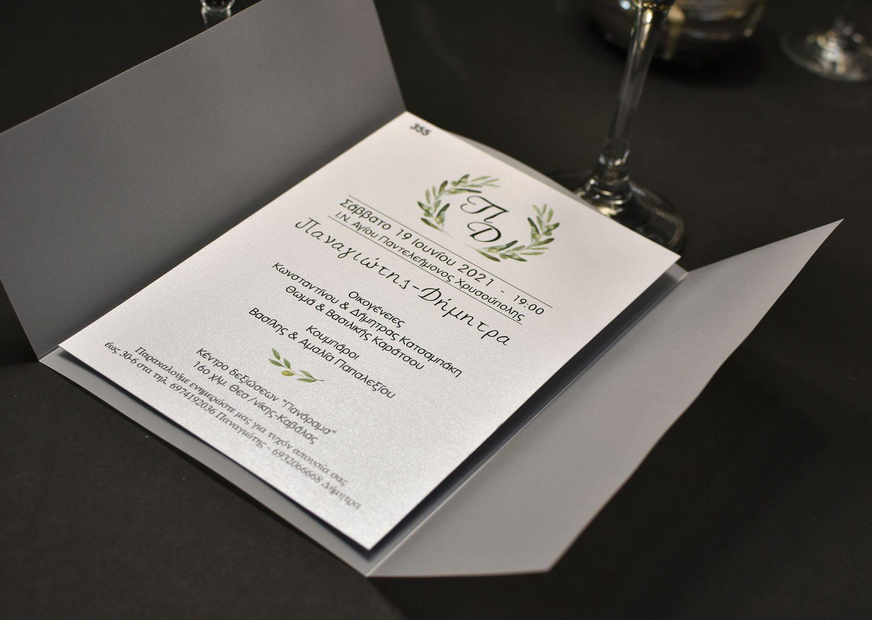 Προσκλητήριο γάμου Ριζόχαρτο
