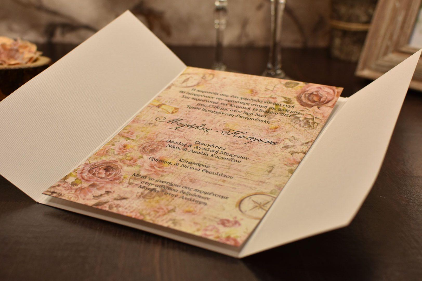 Προσκλητήριο γάμου φάκελος τυπωμένος