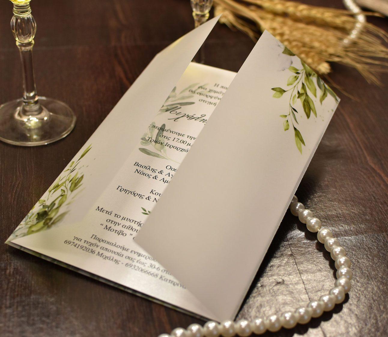Προσκλητήριο γάμου ριζόχαρτο τρίπτυχο