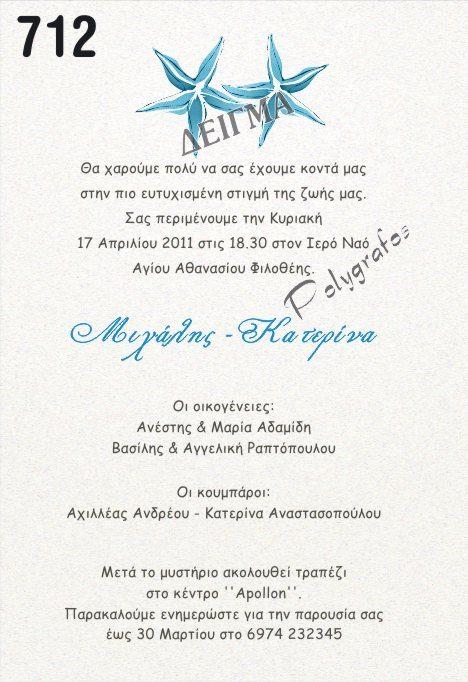 Προσκλητήριο γάμου αστερίες