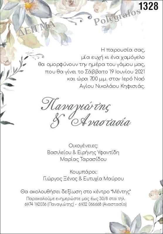 Προσκλητήριο γάμου Ευκάλυπτος