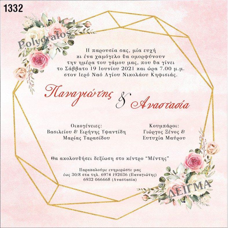 Προσκλητήριο γάμου διαμάντι