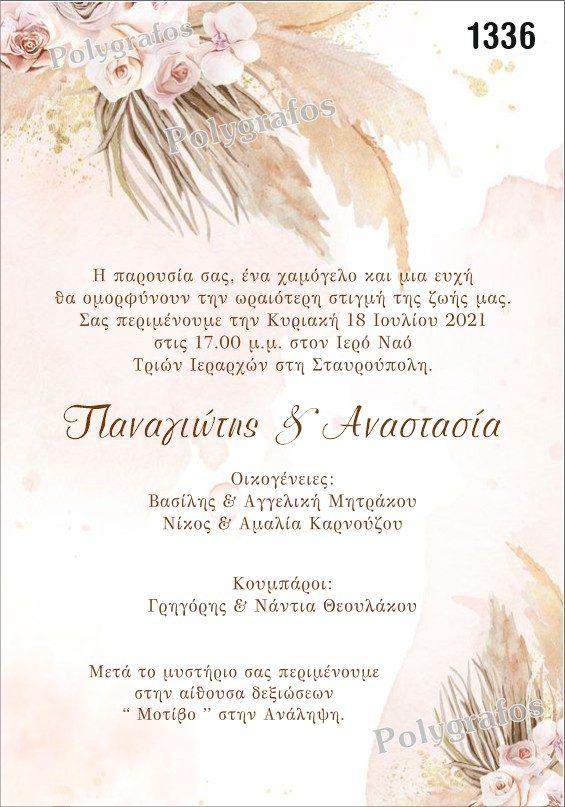 Προσκλητήριο γάμου Pampas