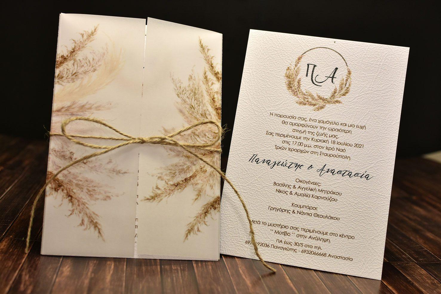 Προσκλητήριο γάμου ριζόχαρτο Boho Pampas