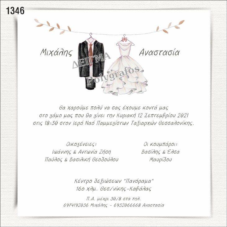 Προσκλητήριο γάμου κοστούμι νυφικό