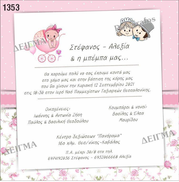 Προσκλητήριο γαμοβάπτισης κορίτσι